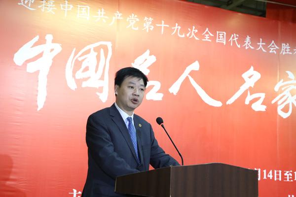 名人书画院副院长兼秘书长汪碧刚主持开幕式